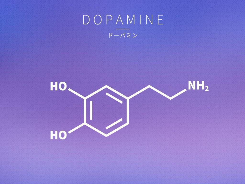 ドーパミンは望むことをやり遂げるためにある。ドーパミンは報酬の期待ででて報酬を得ると終わる。